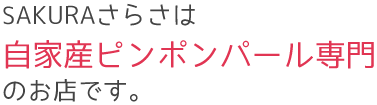 SAKURAさらさは自家産ピンポンパール専門のお店です。