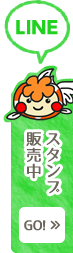 LINEスタンプ配布中