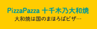 大和焼は国のまほろばピザ…/PizzaPazza十千木乃大和焼 (TEAM SAKURA SARASA 栃木支部長)