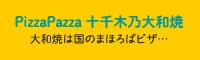 大和焼は国のまほろばピザ…/PizzaPazza十千木乃大和焼 (TEAM SAKURA SARASA 栃木支部長)